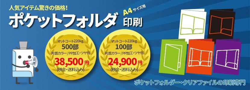 ポケットフォルダ・クリアファイル専門サイト「アドファイル」 」OPEN!!